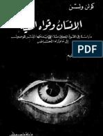 الإنسان وقواه الخفية.pdf