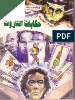20- حكايات التاروت