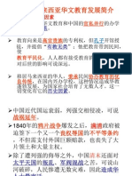 Tutorial PJJSR BCP3063(new) 马来西亚华文教育发展史