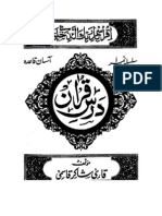 Durs i Quran by Shakir Qasmi   قارى شاكر قاسمى
