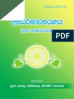 Abhidharmawatharanaya - Daham Vila - http://dahamvila.blogspot.com/