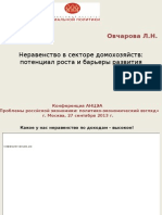 Ovcharova Presentation 2013-09-27