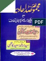 100 Ahadees Ka Majmua by Syed Ahamd Saeed Kazmi