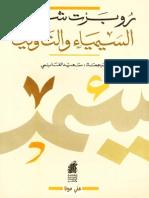 السيمياء والتأويل - روبرت شولز