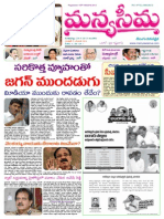29-9-2013-Manyaseema Telugu Daily Newspaper, ONLINE DAILY TELUGU NEWS PAPER, The Heart & Soul of Andhra Pradesh