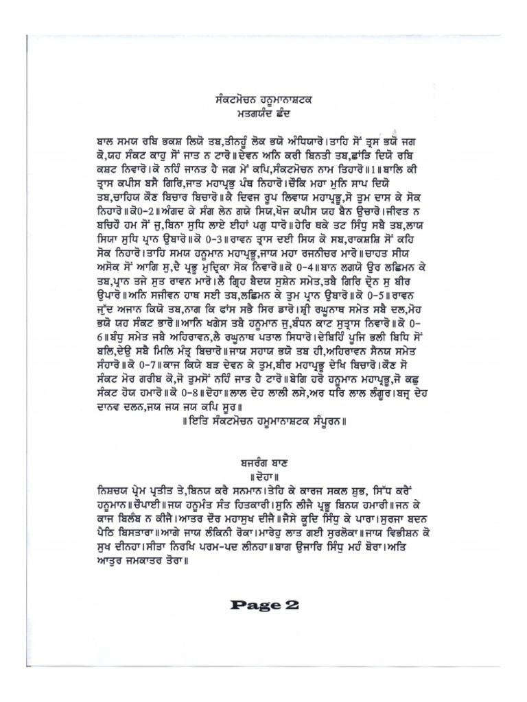 how to read hanuman chalisa
