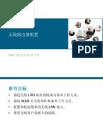 Exploration LAN Switching Chapter 7 CN