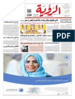 Alroya Newspaper 01-10-2013