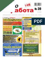 Aviso-rabota (DN) - 39 /124/