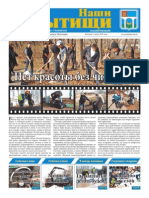 Газета Наши Мытищи №07 (82) 31.03.2012-06.04.2012