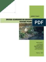 ΠΡΟΤΑΣΗ ΓΙΑ ΡΟΔΙΝΙ_13_05_2013 - Τελική.pdf