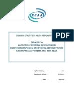 Διαδικασία Κατάρτισης Σχεδίου Διορθωτικών Ενεργειών Παρόχων Υπηρεσιών Αεροναυτιλίας & Παρακολούθησης από την ΕΕΑΑ