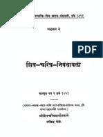 ShivcharitraNibandhavali शिवचरित्र निबंधावली