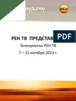 РЕН ТВ 7 – 13 октября 2013