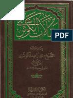 مقالات الإمام الكوثري رضي الله عنه