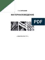 Барышев Г. А. - Материаловедение. 2007