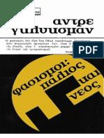 Αντρέ Γκλυκσμάν-Φασισμοί_ Παλιός και νέος-Στοχαστής (1976)