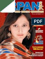 "Uyghur youth magazine ""ERPAN"" No.1"