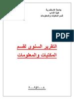 التقرير السنوي للقسم 2008 - 2009