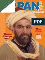 "Uyghur youth magazine ""ERPAN"" No.4"