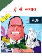 Addicted To War (Ladai Se Lagav) - Joel Andreas (Hindi)