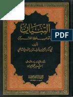 التبيان في آداب حملة القرآن - يحيى بن شرف النووي (ت) بشير محمد عيون (ط1) مكتبة المؤيد