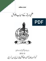 Individual study Format  Govt College of Education F.B Area Karachi