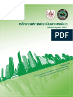 GreenBuilding Draft July 2009 by GB Thailand (EIT and ASA)