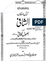 Asool e Kafi Part 1 by Ajareresalat