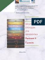 ΠΣ Θρησκευτικών — Δημοτικό-Γυμνάσιο 2011.pdf