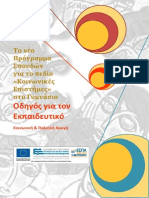 Κοινωνική και Πολιτική Αγωγή — Οδηγός Γυμνασίου 2011.pdf