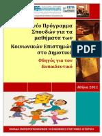 Κοινωνική και Πολιτική Αγωγή — Οδηγός Δημοτικού 2011.pdf