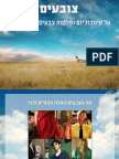 Breaking Bad - About Colors (HEBREW)