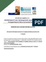 ΠΣ Κοινωνική και Πολιτική Αγωγή — Γυμνάσιο 2011.pdf