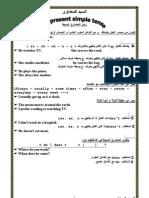 Simle Grammar Book