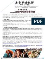 Supervisor Tang's October Newsletter Chinese