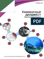Ежемесячный дайджест - химическая промышленность.pdf