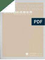 [美]史华兹:古代中国的思想世界