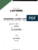 Рјечник из Књижевних Старина Српских (1864. Године) - Ђуро Даничић