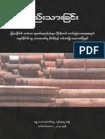 SHWE GAS -DRAWING THE LINE စည္းသားျခင္း Burmese
