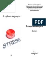 Куприянов Психодиагностика стресса