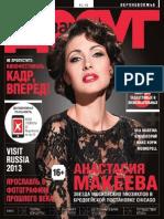 Журнал Ваш досуг (Октябрь, 2013)