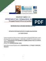 ΠΣ Οικιακή Οικονομία — Γυμνάσιο 2011.pdf