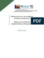 Μαθηματικά — Οδηγός Δημοτικού 2011.pdf