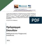 Μαθηματικά — Συνολικό Υποχρ. Εκπαίδευσης 2011 .pdf