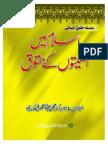 Rights of Minorities in Islam by Shaykh-ul-Islam Dr Muhammad Tahir-ul-Qadri