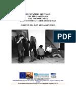 Λογοτεχνία — Οδηγός για το Δημοτικό-Γυμνάσιο 2011.pdf