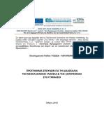 Νεοελληνική Γλώσσα και Λογοτεχνία, Αρχαία Ελληνική Γλώσσα και Γραμματεία — 2011 Γυμνάσιο.pdf