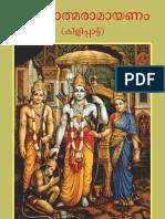 Adhyatma Ramayanam Malayalam by Ezhuthachan