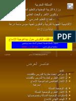 عرض الكفايات24 مارس 2008 محمد بوشيخي فضيلة الخياط